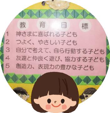 ルーテル幼稚園の教育目標